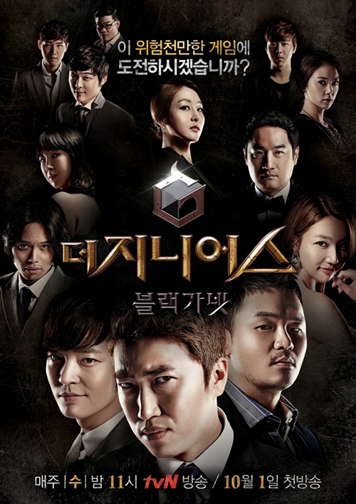 The Genius Game Season 3_Poster