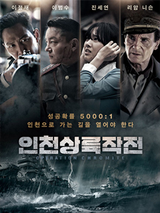 Hidden Heroes behind the Covert Joint Operation Changing Korean History!