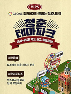 VIPS kicks off its second Youth Theme Park campaig