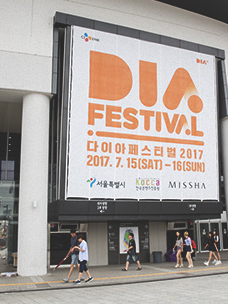 DIA Festival Offers Fun from Beauty Care to Food