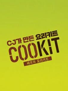 CJ가 만든 요리키트