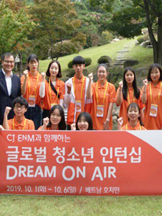 CJ ENM O Shopping Division aims to nurture adolescents from multicultural families into global broadcasting talents