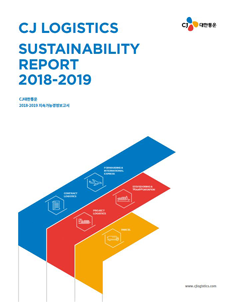 CJ Logistics publishes the CJ Logistics Sustainability Report 2018-2019.