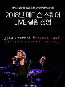 CGV to Screen World-Renowned Popera Artist Josh Groban's 2018 New York Live Performance