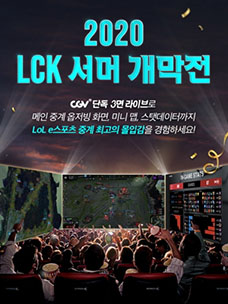 Enjoy LoL e-Sports Vividly with CGV's ScreenX
