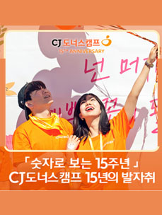 15th Anniversary of the Launch of CJ Donors Camp: A fifteen-year Footsteps That Created a World Where Children Can Dream Big through Culture