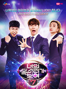"Mnet's ""I Can See Your Voice"" Gets Greenlit to Debut on U.S. Terrestrial TV Channel Fox"