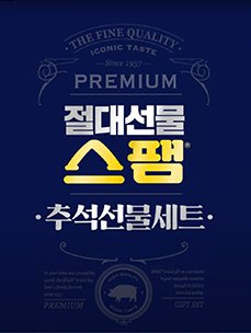 "Spam® Brand''s ""2020 Absolutely Tasty"" Campaign Episode 15: The Spam Chuseok Gift Set for CJ The Market"