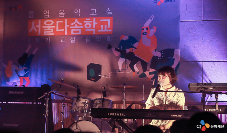 Tune Up Musicians Lee Jeong-ah and Beauty Handsome were on hand to cheer students on