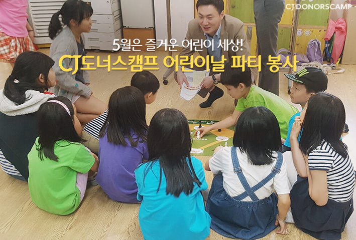 May is the month for children's happiness! Here's CJ Donors Camp's party as a volunteer activity for Children's Day
