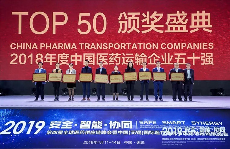 Relevant officials of companies including CJ Rokin selected among the Top 50 Pharma Transportation Companies in China are holding up the certification plaques and posing for the photo at the fourth Global Pharmaceutical Supply Chain Summit held in Wuxi in April.