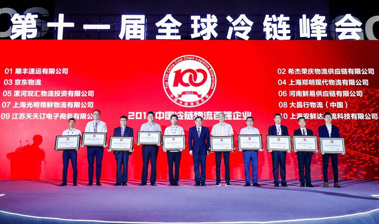 Relevant officials of companies including CJ Rokin selected among the Top 100 Cold Chain Logistics Enterprises in China are holding up the certification plaques and posing for the photo at the World Cold Chain Summit held in Qingdao on June 28. CJ Rokin has been selected as one of the Top 100 for six consecutive years.