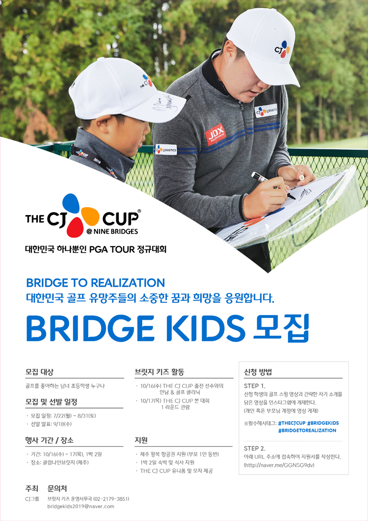 BRIDGE KIDS recruitment poster