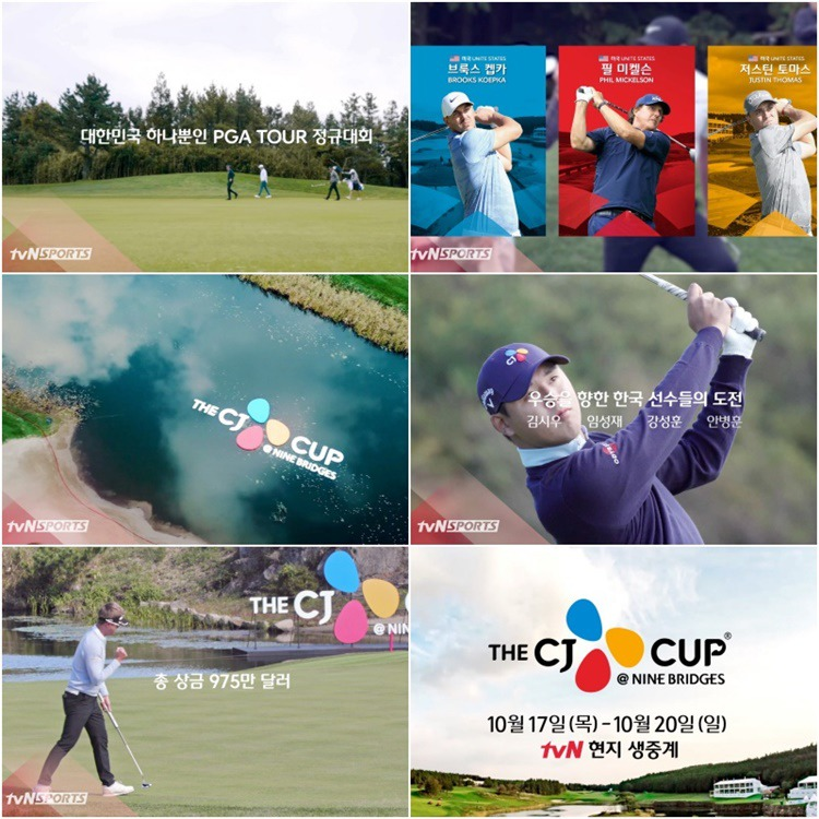 Teaser video for tvN's THE CJ CUP live broadcast