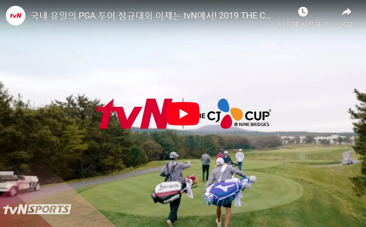tVN is to bring a brand-new fun experience with a live broadcast of The CJ CUP scheduled for October 17-20