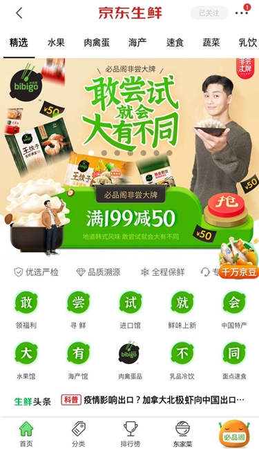 JD.com Bibigo Mandu exclusive online page (May 22)