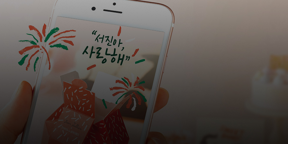 Convey Your Heart's Feelings with AR Messages!'
