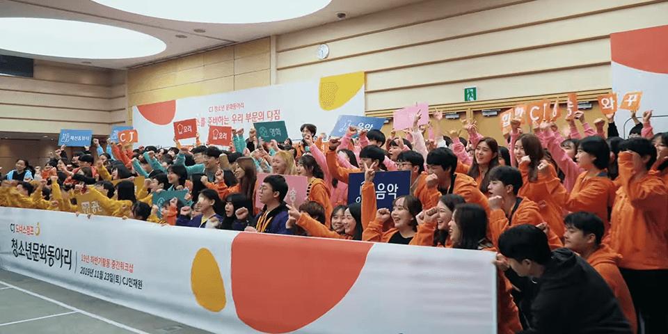 [CJ Donors Camp] 圆文化之梦项目简介视频