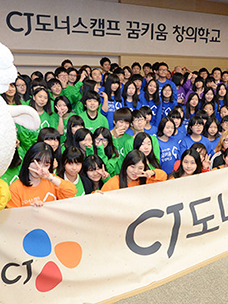 CJ Group operates 4th Dream Building Creativity School to foster prospective cultural talents