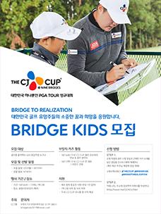 BRIDGE KIDS recruitment poster