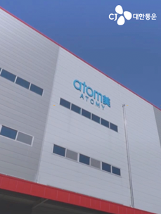 CJ Logistics | Logistics A to Z at Baekam ATOMy Center