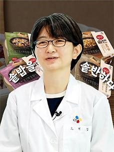 CJ Cheiljedang researcher Ye-jin Oh