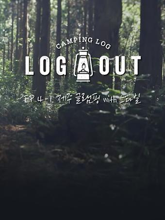 [LOG-OUT Camping Log] Peaceful glamping on Jeju