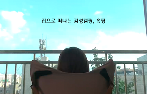 """Gawk for Clear Happiness EP03 - Write It """"Camping at Home"""" and Read It """"An Unexpected Healing Experience"""" (aka Homping)"""
