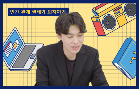 [The Problem Quencher EP.04] Was I the only one serious? 😢 If you're feeling bored with your interpersonal relationships, let's find out how to deal with it!