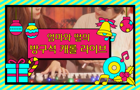 [Homscovery] EP.06 Some Live Carols have just begun! An indoor concert for a Christmas performed by a SWAGGY mother and her daughter🎄 (feat. auto-tune🤖)