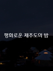 [Gawk for Clearer Happiness] EP08 – A peaceful night in Jeju🌆... 🌟Put the perfect finish on your Jeju trip by watching the stars in the Jeju sky while enjoying some glamping-😊